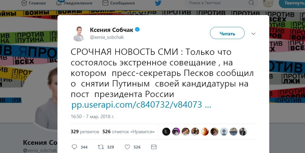 Собчак сообщила о снятии Путина с выборов