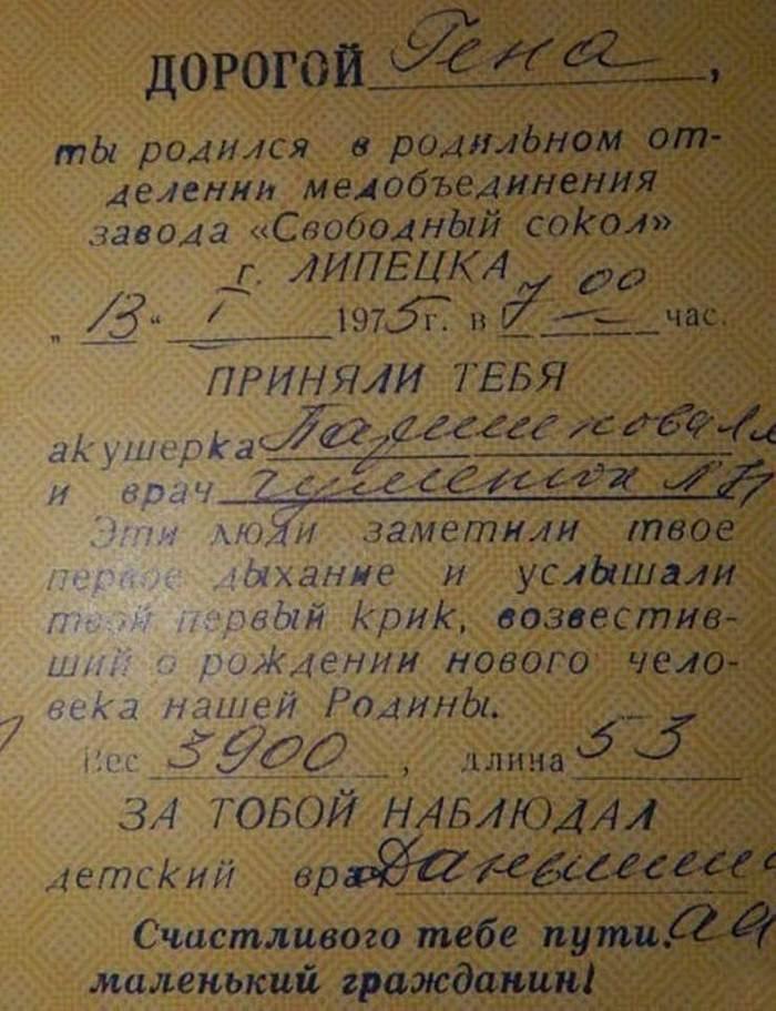Рождённые в СССР это точно помнят и едва ли забудут…