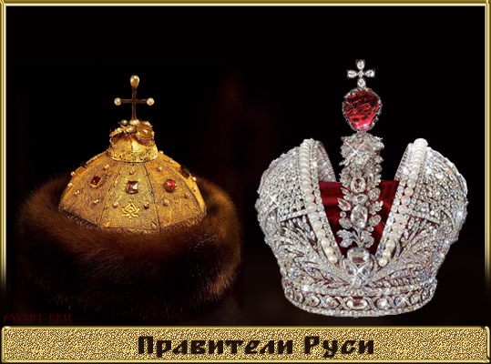 Правители РУСИ. Видео-энциклопедия
