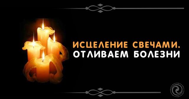 Исцеление свечами. Отливаем болезни
