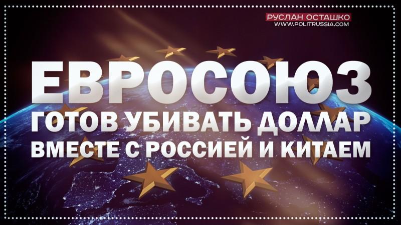 Евросоюз готов убивать доллар вместе с Россией и Китаем