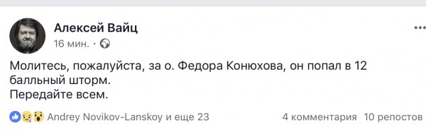 Федор Конюхов в опасности!