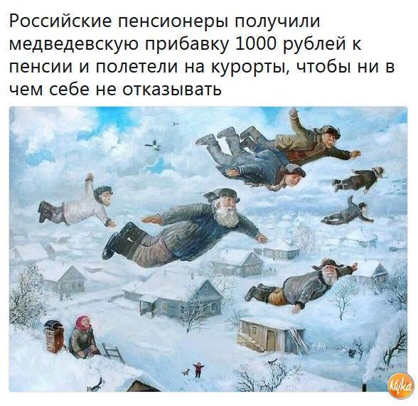 Ждали прибавки пенсии в 1000 рублей?