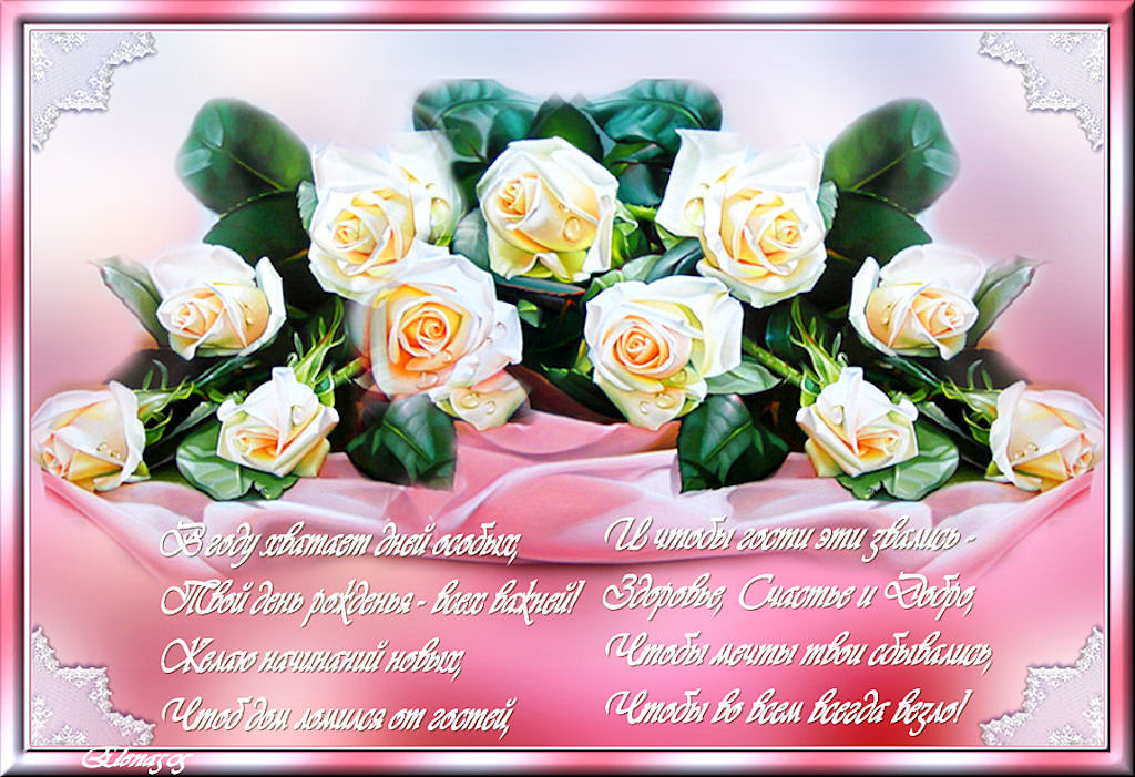 Поздравления музыкальные открытки с днем рождения женщине красивые