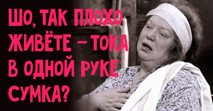 Двадцатка хорошеньких анекдотов из Одессы, таки шоб вы были здоровы
