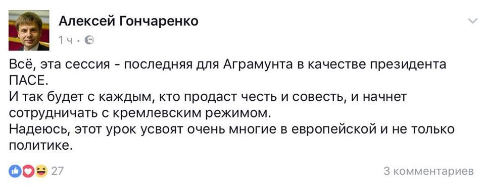 ПРЕЗИДЕНТ ПАСЕ – ВСЬО ©