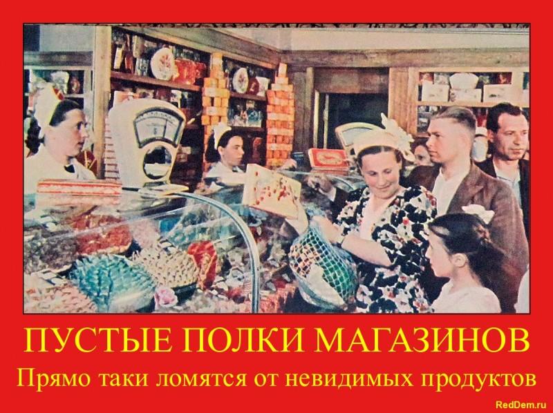 Как питались Советские люди