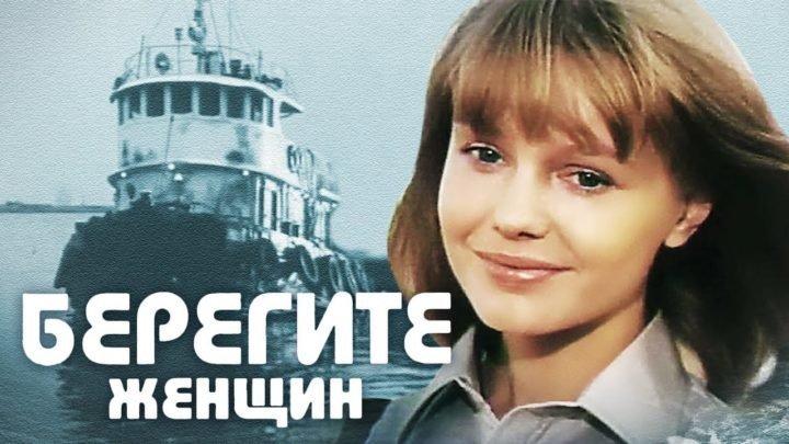 """""""Берегите женщин"""": актеры и судьбы"""