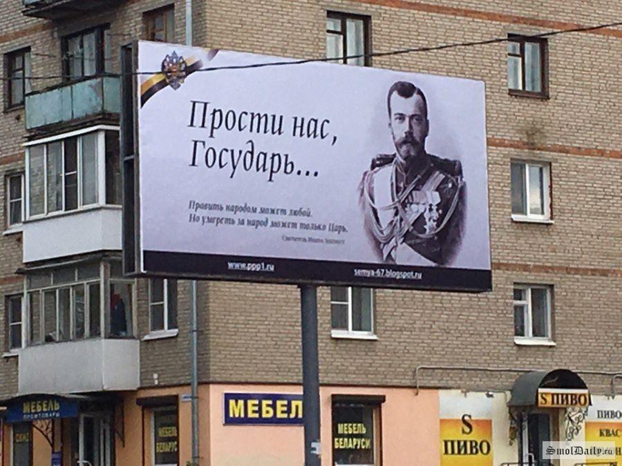 Россия : мракобесие - царебе…