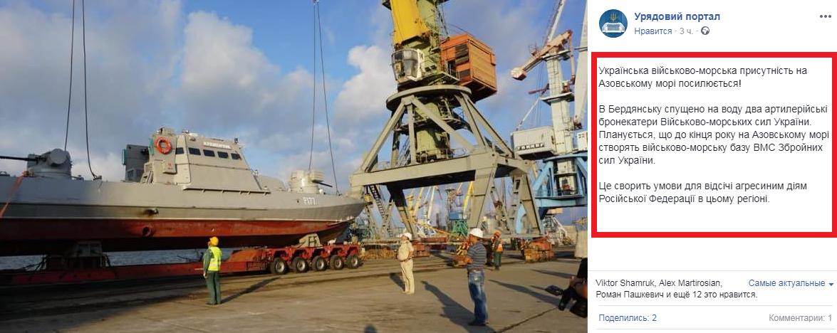 Раскрыты планы Киева создать военно-морскую базу с оружием в Азове