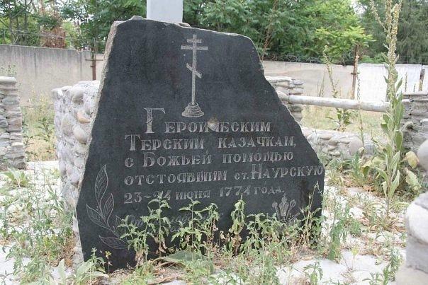 240 лет назад казачки показали горцам «кузькину мать»