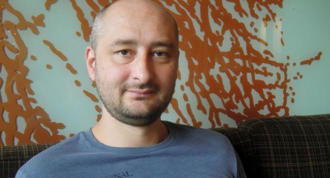 Аркадий Бабченко сделал заяв…