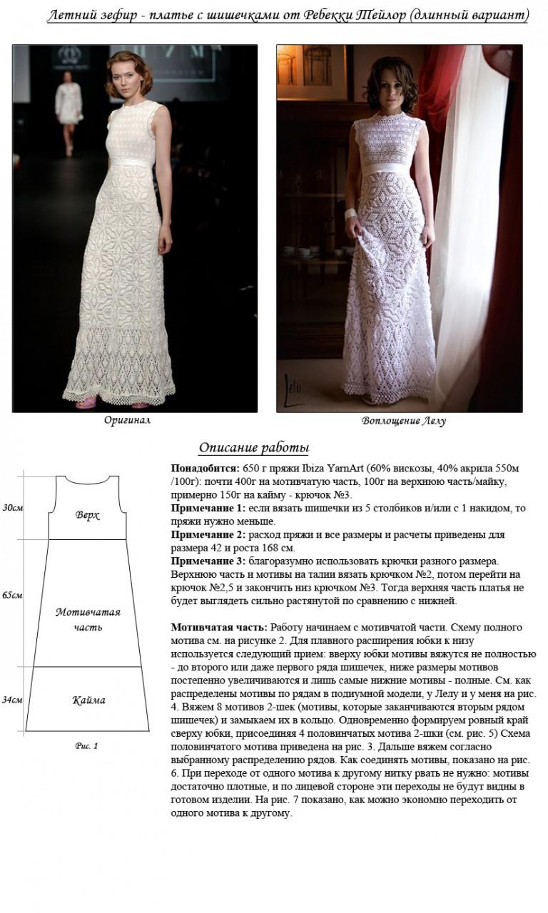 Белое платье со схемами