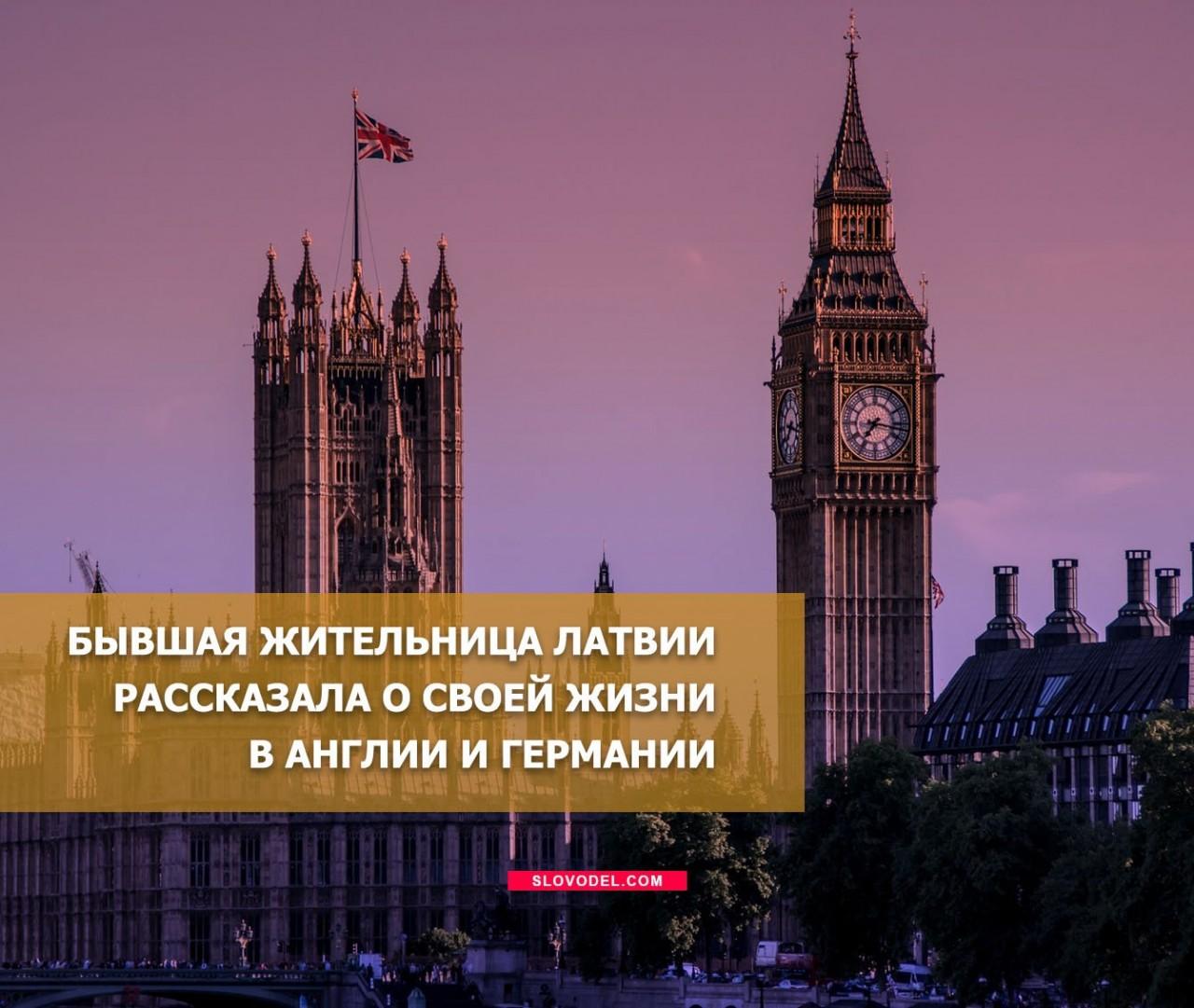 Бывшая жительница Латвии рассказала о своей жизни в Англии и Германии