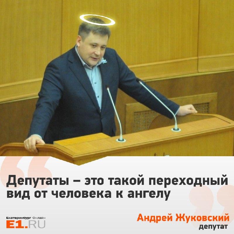 «Депутаты - это такой переходный вид от человека к ангелу», - заявил депутат Свердловского Заксобрания Андрей Жуковский