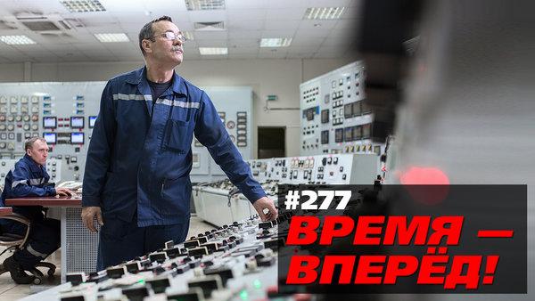 Россия успешно испытала прорывную технологию (Время-вперёд! #277)