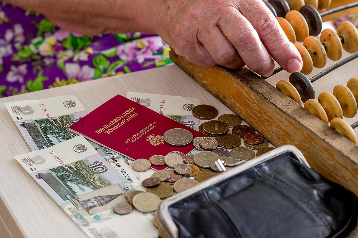 Какизачтодавали пенсию в…