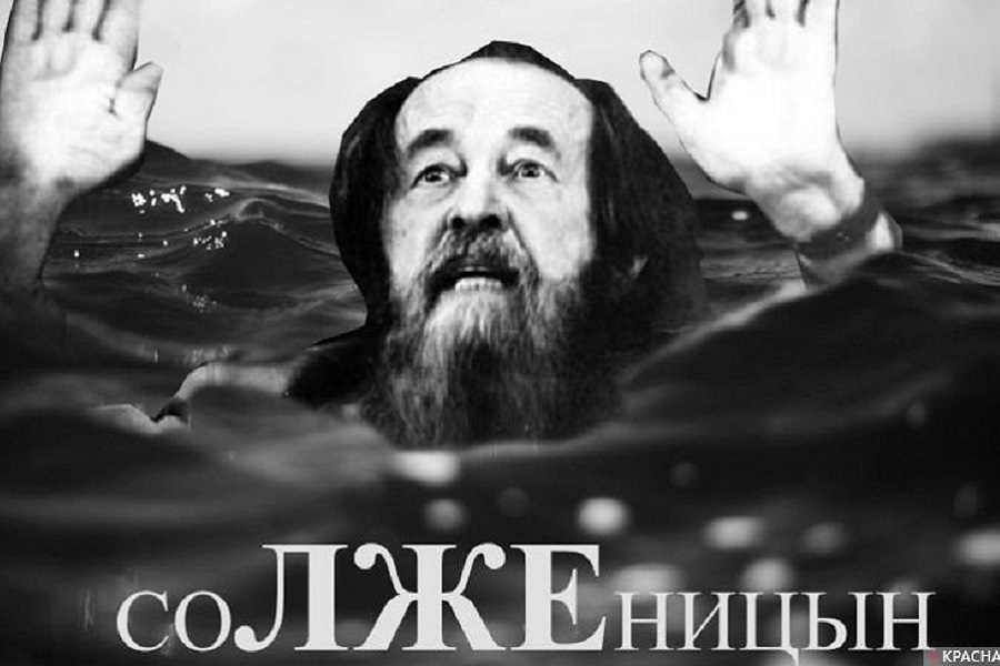 В Москве призвали убрать «литературного власовца» Солженицына