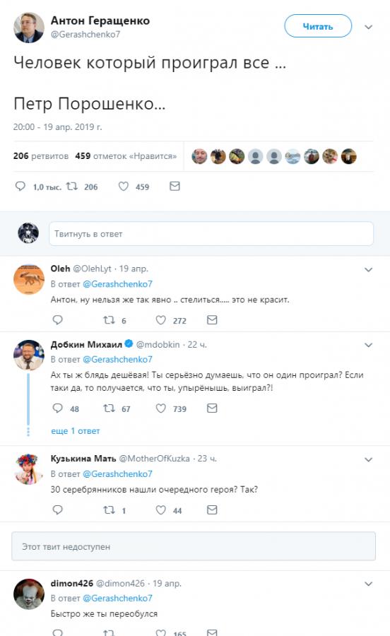 Переобувания Антона Геращенко