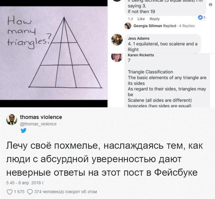 Эта лёгкая задачка требовала всего лишь найти количество треугольников. Пользователи Интернет не справились