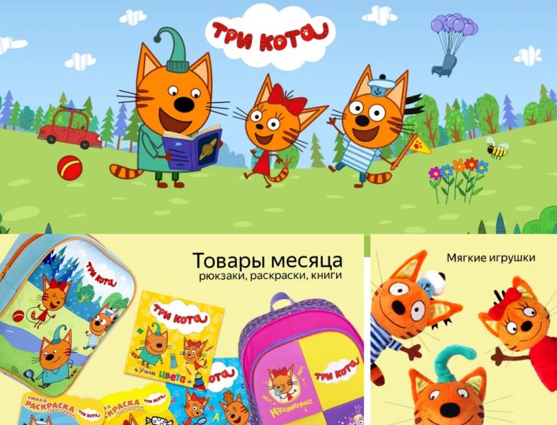На «Яндекс.Маркете» появилась бренд-зона мультсериала «Три кота»