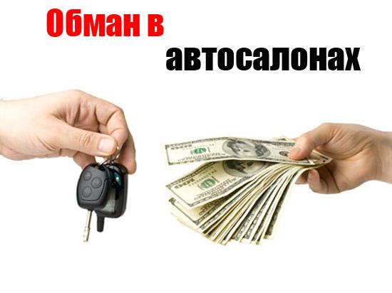 Как не надо продавать машину. Или развод автосалона, который почти смог