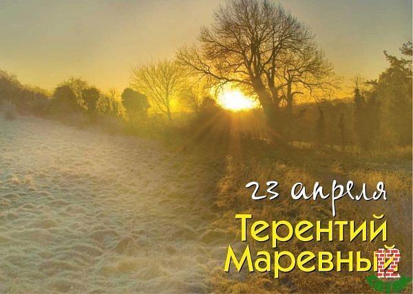 23 апреля 2019 — день Терентия. Обряды, приметы