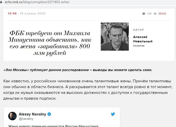 Навальный, заказ на Мишустина ты не отработал. Верни деньги клиенту!