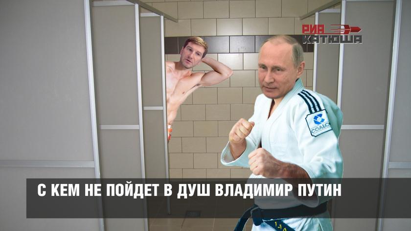 С кем не пойдет в душ Владимир Путин