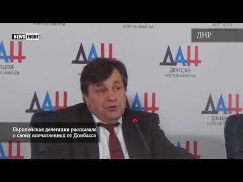 Европейская делегация рассказала о своих впечатлениях от Донбасса