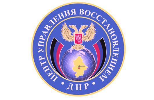 Продолжаются восстановительные работы под эгидой ЦУВ ДНР