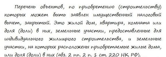 Как получить от государства 260 000 рублей 2