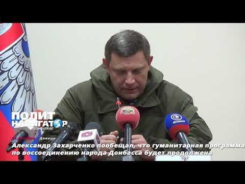 Программа по воссоединению народа Донбасса будет продолжена в 2018