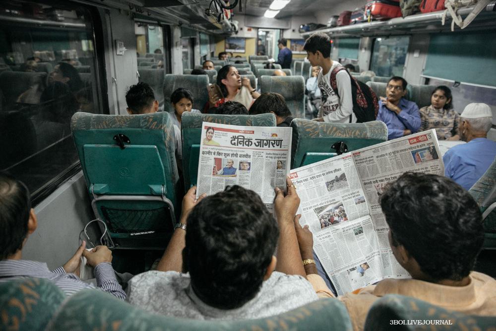 Индия: На поезде с комфортом