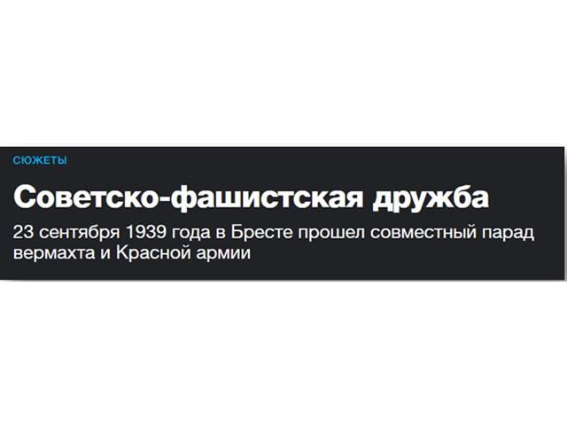Продавцы родины. Зачем «Новая газета» перекраивает историю России по лекалам западных кураторов