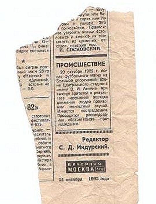 Информация о происшествии в газете «Вечерняя Москва». / Фото: www.livejournal.com