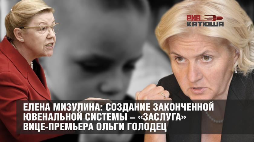 Елена Мизулина: создание законченной ювенальной системы – «заслуга» вице-премьера Ольги Голодец