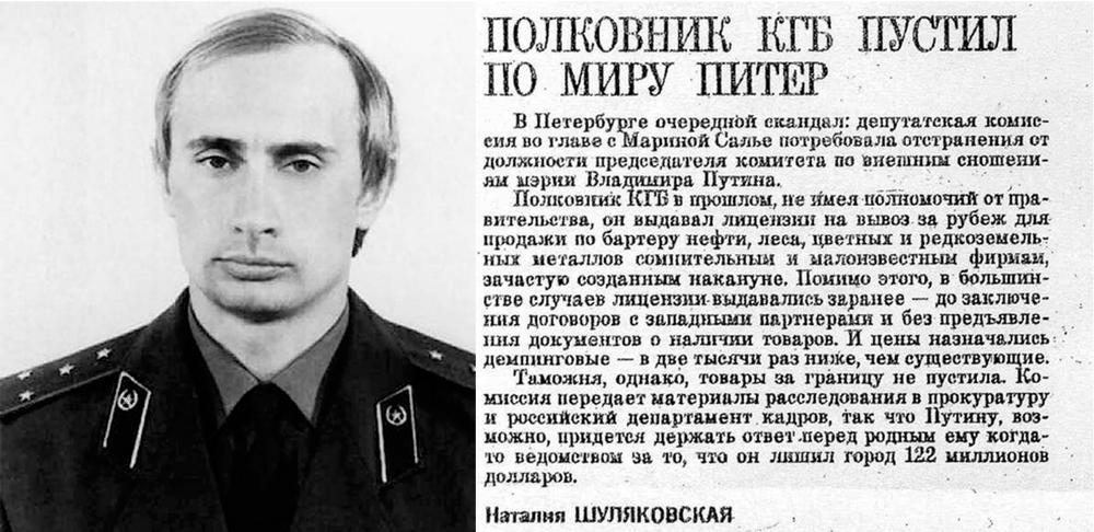 Что полковник Путин скажет президенту Путину
