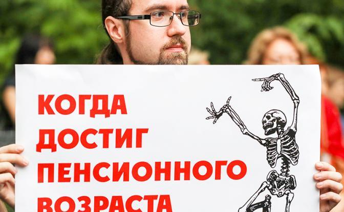 Профессор Гудков о пенсионной реформе: Мы для них – быдло