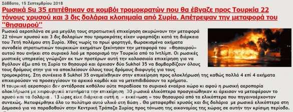 Греки: «ВКС и спецназ РФ ото…