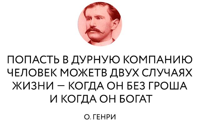 25 проникновенных цитат О. Генри