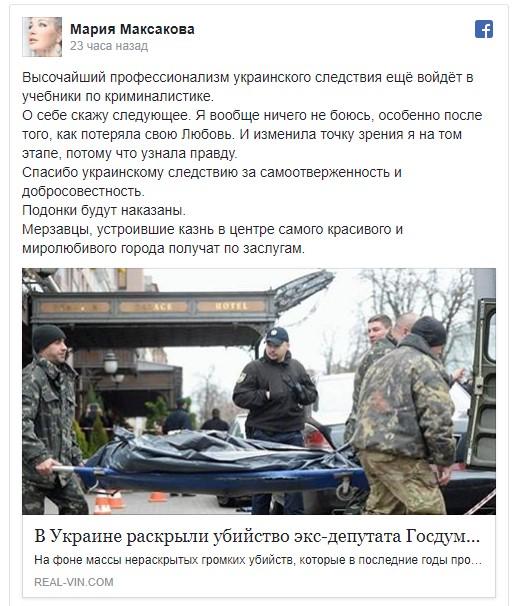 Максакова: Профессионализм украинского следствия войдет в учебники
