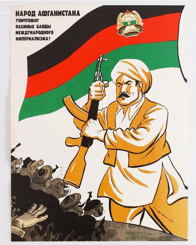 Пропаганда Афганской войны