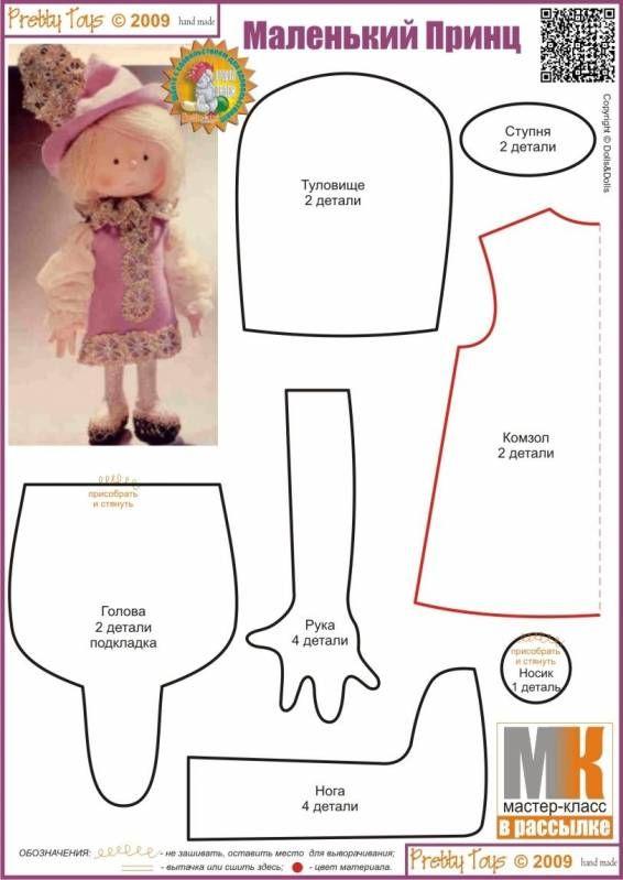 Маленькие куклы из ткани с выкройками