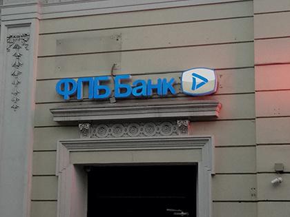 СК возбудил уголовное дело о хищении 5,6 млрд рублей в Финпромбанке