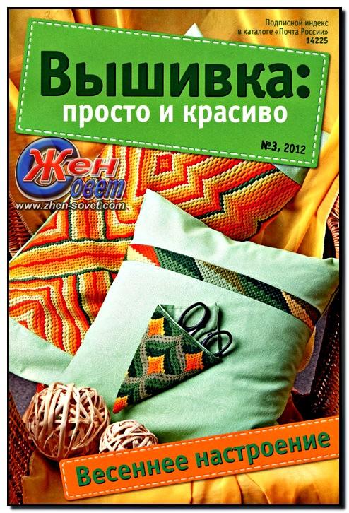 Вышивка: просто и красиво № 3 (2012) читать онлайн