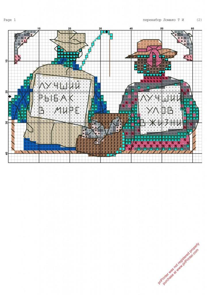 На рыбалке схема вышивки 36