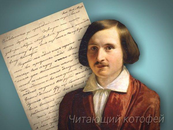"""""""Завещаю тела моего не погребать"""". Чего боялся Гоголь?"""
