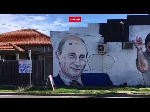 Путин на улицах Австралии