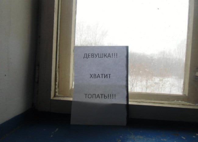 20-genialnyx-obyavlenij-v-podezdax-ot-kotoryx-mozhno-smeyatsya-celyj-den_001